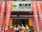 清大教育加盟 教育机构 投资金额 10-20万元