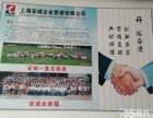 黄浦区武胜路附近代理记账变更股东银行开户税控解锁找安诚李会计