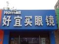 哈尔滨大学城有一眼镜店转让鹰潭人度知道眼镜的利