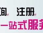 北京公司注册,企业年检,代理记账,验资审计,商标注册