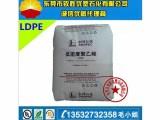 LDPE中石化茂名/2520D/茂名LDPE塑胶原料