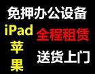 北京打印机 复印机 iPad 笔记本电脑,苹果一体机免押租赁