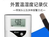 温湿度数据记录仪冷库冰箱蔬菜大棚DL-WS211温湿度记录仪