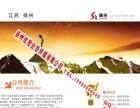 扬州名片印刷 扬州宣传册海报 扬州书刊印刷