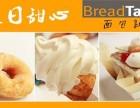 面包新语加盟/蛋糕糕点面包加盟/面包新语加盟费