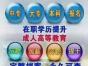 海南自考 杭州成人教育 网络教育 火热报名中