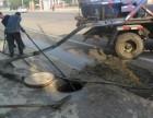 西塘河笠泽路管道疏通高压清理 下水道马桶 抽化粪池