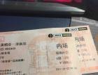 个人转让2017济南周杰伦演唱会门票