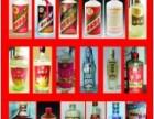 柳州回收茅台酒,柳州回收洋酒,柳州回收红酒