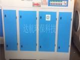 光氧催化净化器废气处理设备UV光解
