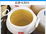 临沂抗静电剂SN