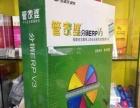 广州 管家婆软件使用培训 辉煌版 财贸双全版等
