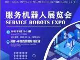 2021亞洲國際服務機器人展8月與您相約成都西部國際博覽城