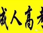 2018年直属-广西民族大学成人高等教育专业课程介绍