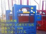 黑龙江废旧水泥编织袋打包机尼龙袋打包机专业定做
