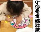 合肥蜀山区小海龟全脑教育 专心致于孩子感统的训练欢迎了解我们