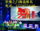 华豫之门节目组海选古董鉴定河南华豫之门鉴宝电话