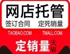齐泰电商专业网站设计拍摄店铺推广淘宝网店代运营