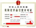 办理深圳危险化学品经营许可证注意事项