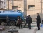 苏州金阊区清理化粪池 高压清洗 管道疏通检测公司