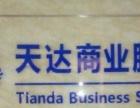 天达提供商标查询、商标注册、专利申请,工商代理服务