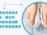 湛江市可以買到安利多效倍潔洗衣液產品