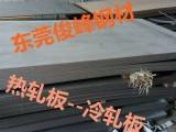 广东供应35SiMn热轧板