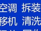 漳州专业空调清洗,油烟机清洗、日常保洁专业服务
