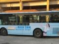 肇庆公交车身广告招商