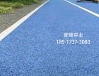 宜昌彩色透水混凝土价格,海绵城市路面施工胶凝剂厂家价格实惠
