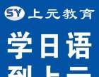 常州暑假零基础日语培训学校