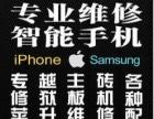 上门维修手机,岱山最低价