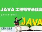 java软件培训机构广州口碑好的java软件培训机构有哪些?