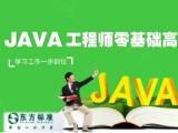 java软件培训机构广州口碑好的java软件培训机构有些