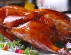 烤鸭加盟哪家好-老北京烤鸭加盟好