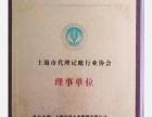 江干彭埠安诚财务专业代理记账公司注册申请商标