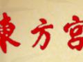 东方宫加盟