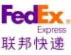 张家港FedEX快递 空运 海运 联邦值得信赖公司