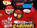嘻哈鸡加盟官网 鸡肉火锅店加盟,加盟火锅店费用