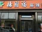 温州杨国福麻辣烫加盟电话 在温州开一家杨国福麻辣烫的加盟费