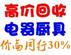 深圳回收电器厨具餐饮设备收购电视冰箱厨房用具烘焙设备回收公司