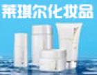 莱琪尔化妆品加盟