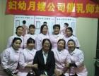 北京好的月嫂培训学校有哪些