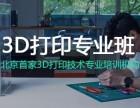 北京3d打印培训学校哪里好? 火星人 十四年专注 有口皆碑