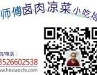 郑州卤锦汇小吃培训加盟 卤肉凉菜 20多年技术培训