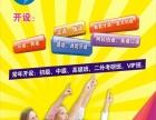 海大-法语-韩语-日语暑假班强悍报名