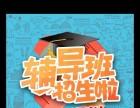 广州高中辅导班,高中化学,地理衔接