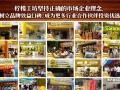 漳州奶茶加盟店 1对1教学 2-3人经营 月入5万