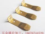 深圳五金冲压厂提供小五金冲压 不锈钢冲压 金属弹片定制