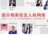 上海奢侈品管理MBA,行业认可度极高